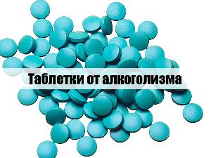 Медикаментозные препараты, избавляющие от алкогольной зависимости