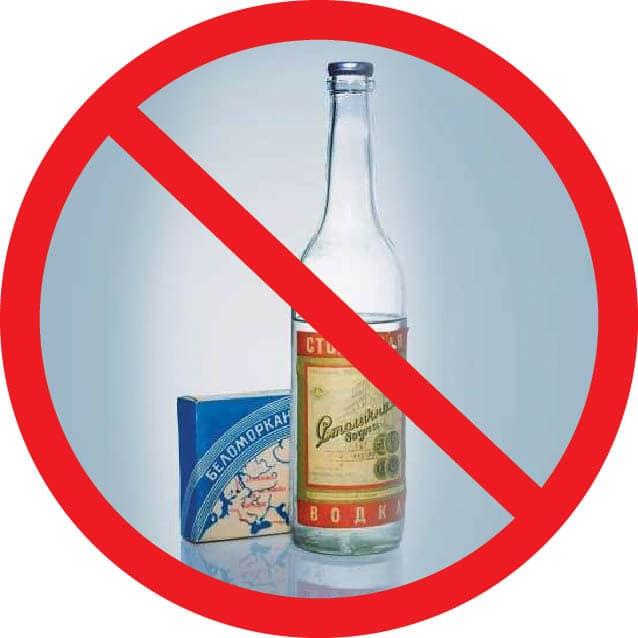 Жизнь без сигарет и спиртных напитков
