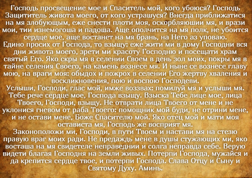 molitva-ot-zapoja-10-1
