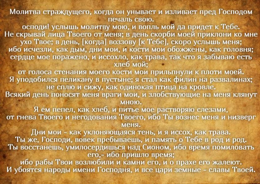 molitva-ot-zapoja-11-1