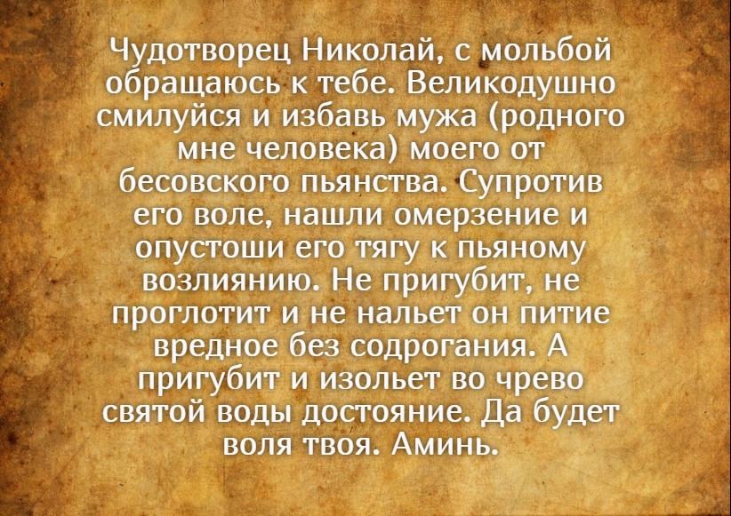 molitva-ot-zapoja-3
