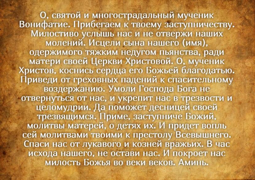 molitva-ot-zapoja-8