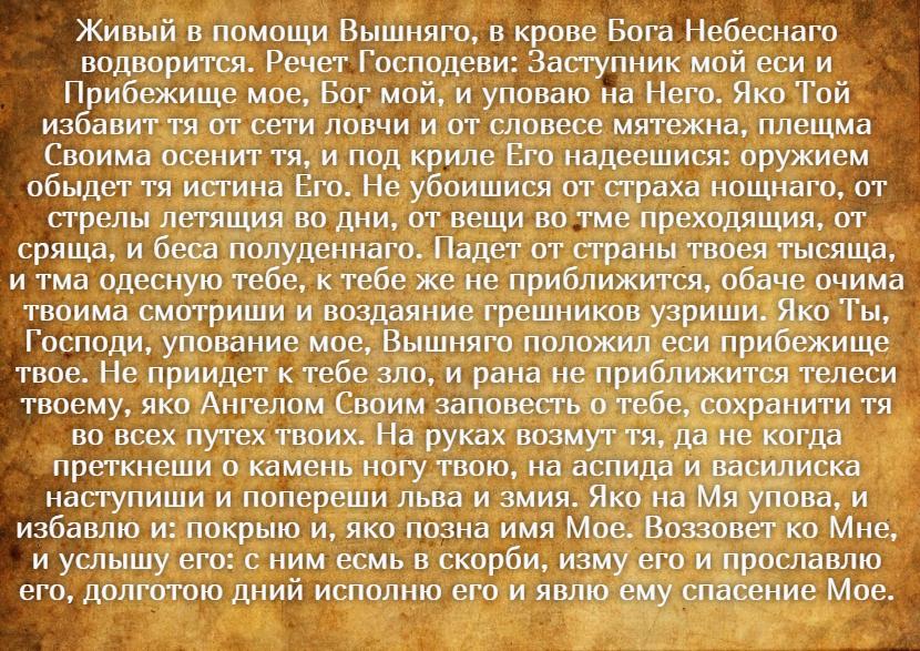 molitva-ot-zapoja-9