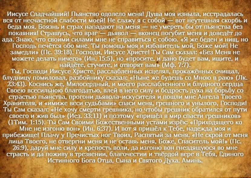 molitva_ot_zapoja-1