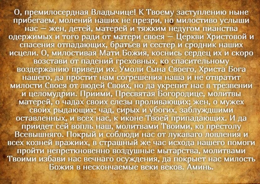 molitva_ot_zapoja-2 (1)